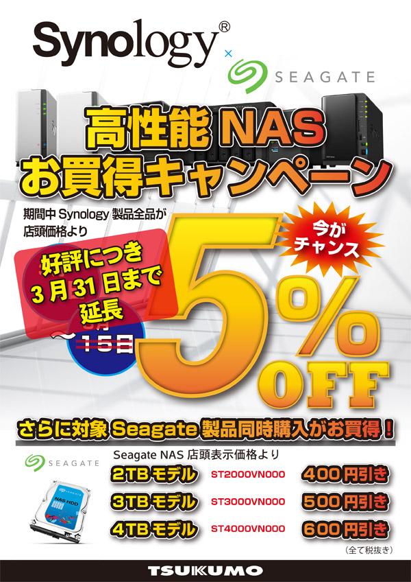 Synology×Seagate 高性能NASお買得キャンペーン