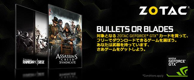 ZOTAC社、「Bullets or Blades」選べるゲームコードプレゼントキャンペーンのお知らせ