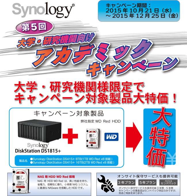 第5回 Synology 大学・研究機関向けアカデミックキャンペーンのお知らせ