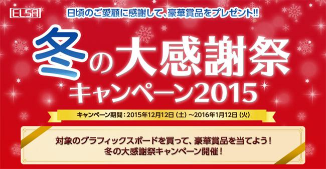 豪華賞品が当たる!「ELSA 冬の大感謝祭キャンペーン2015」のお知らせ