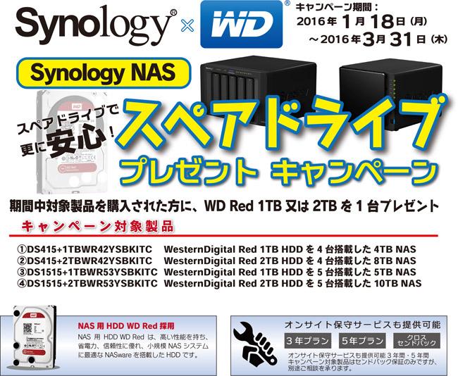 スペアドライブで更に安心! Synology NAS スペアドライブプレゼントキャンペーン