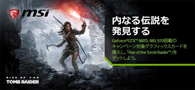 MSI社、PC版「Rise of the Tomb Raider」ゲームコードプレゼントキャンペーンのお知らせ