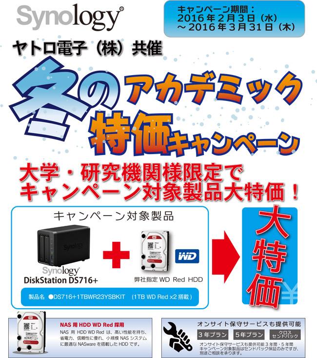 ヤトロ電子(株)共催 Synology NAS冬のアカデミック特価キャンペーンのお知らせ