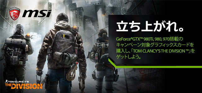 MSI社、PC版「THE DIVISION」ゲームコードプレゼントキャンペーンのお知らせ