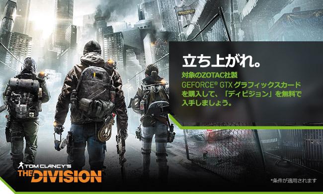 ZOTAC社、PC版「THE DIVISION」ゲームコードプレゼントキャンペーンのお知らせ
