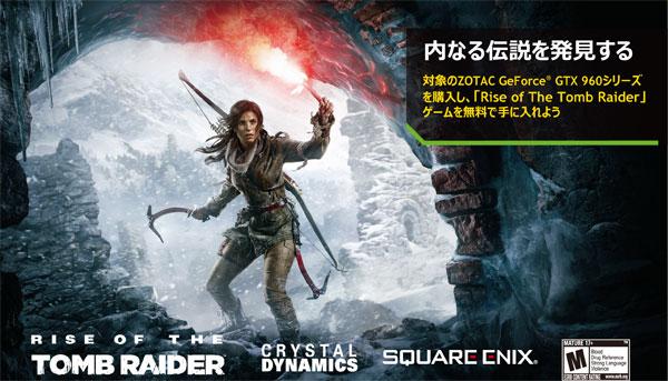 ZOTAC社、PC版「Rise of the Tomb Raider」ゲームコードプレゼントキャンペーンのお知らせ