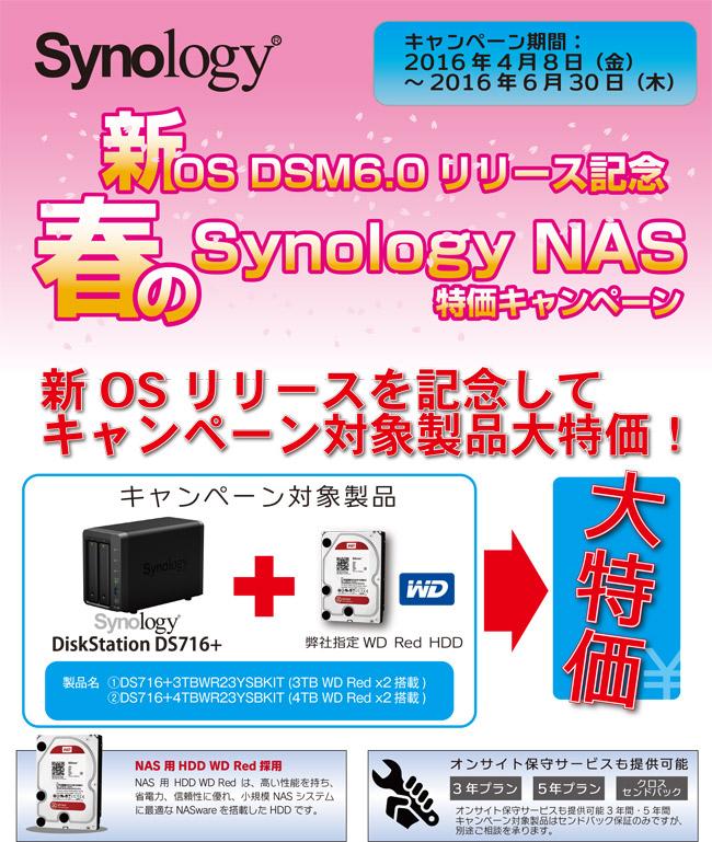 新OS DSM6.0リリース記念 春のSynology NAS特価キャンペーン2016開催のお知らせ