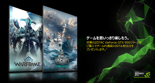 ZOTAC社、「Warframe」&「World of Warships」ゲーム内通貨プレゼントキャンペーンのお知らせ