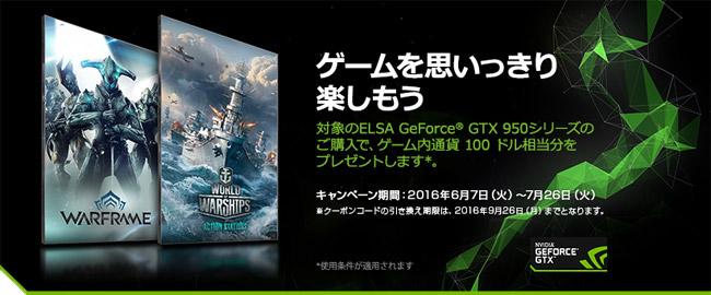 ELSA社、「Warframe」&「World of Warships」ゲーム内通貨プレゼントキャンペーンのお知らせ
