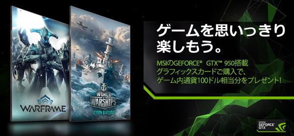 MSI社、「Warframe」&「World of Warships」ゲーム内通貨プレゼントキャンペーンのお知らせ