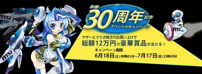 総額12万円相当の豪華賞品が当たる! MSI「創業30周年記念 - 日頃の感謝を込めたスペシャルキャンペーン」のお知らせ