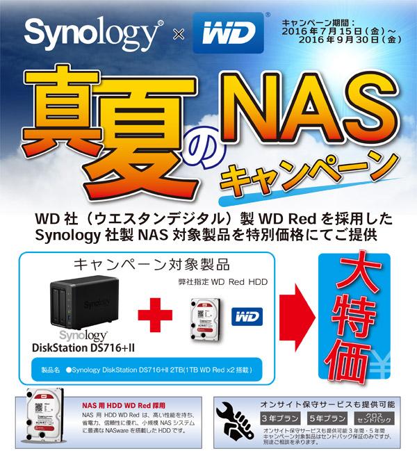 Synology 真夏のNASキャンペーン2016開催のお知らせ