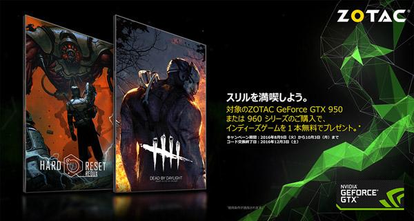 ZOTAC社、「Dead by Daylight」または「Hard Reset Redux」ゲームコードプレゼントキャンペーンのお知らせ