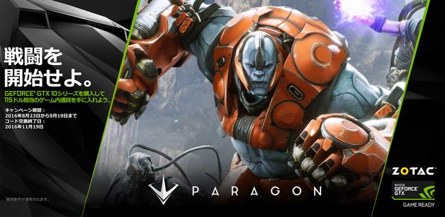 ZOTAC社、「PARAGON」ゲーム内通貨プレゼントキャンペーンのお知らせ