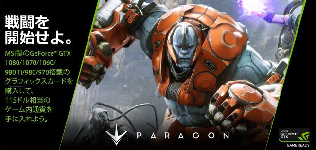 MSI社、「PARAGON」ゲーム内通貨プレゼントキャンペーンのお知らせ