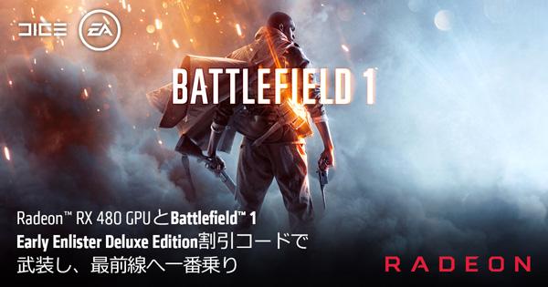 SAPPHIRE社、Battle Field1の割引コードプレゼントキャンペーンのお知らせ