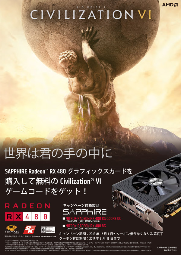 SAPPHIRE社、「Sid Meier's Civilization VI」ゲームコードプレゼントキャンペーンのお知らせ