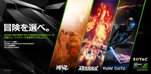 ZOTAC社、インディーズゲーム「MAIZE」、「REDOUT」または「RAW DATA」いずれかのゲームコードプレゼントキャンペーンのお知らせ