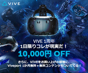 VIVE 販売1周年記念「VIVE DAY」キャンペーン開催のお知らせ