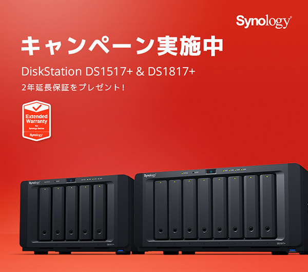 Synology DS1517+&DS1817+ 延長保証プレゼントキャンペーン開催のお知らせ