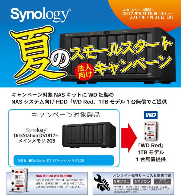 高性能ストレージ導入支援 Synology 夏のスモールスタートキャンペーン開催のお知らせ