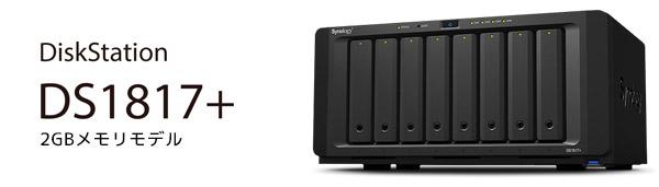DiskStation DS1817+ 2GBメモリモデル