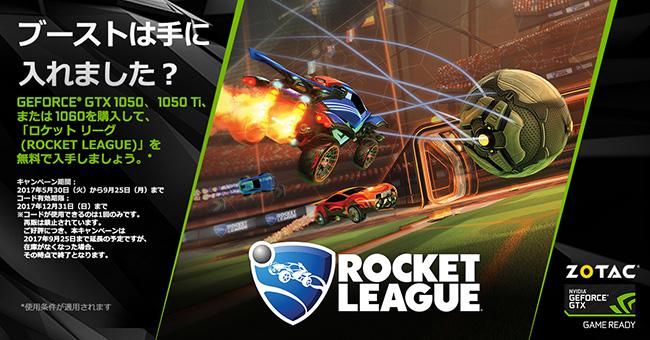 ZOTAC社、「ロケットリーグ」ゲームコードプレゼントキャンペーンのお知らせ