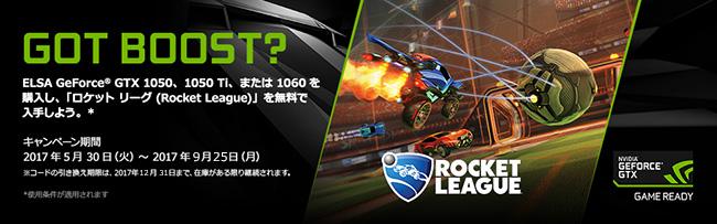ELSA社、PC版「ロケットリーグ」ゲームコードプレゼントキャンペーンのお知らせ