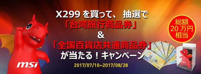総額20万円相当の豪華賞品が当たる!MSI X299マザーボード購入キャンペーンのお知らせ