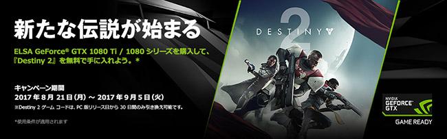 ELSA社、PC版「Destiny 2」ゲームコードプレゼントキャンペーンのお知らせ