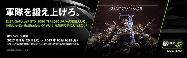 ELSA社、PC版「Middle-earth: Shadow of War」ゲームコードプレゼントキャンペーンのお知らせ