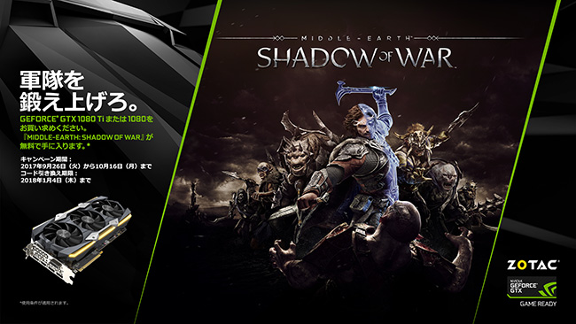 ZOTAC社、PC版「Middle-earth: Shadow of War」ゲームコードプレゼントキャンペーンのお知らせ