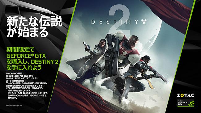 ZOTAC社、PC版「Destiny 2」ゲームコードプレゼントキャンペーンのお知らせ