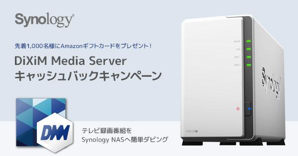 Synology、DiXiM Media Serverキャッシュバックキャンペーン開催のお知らせ