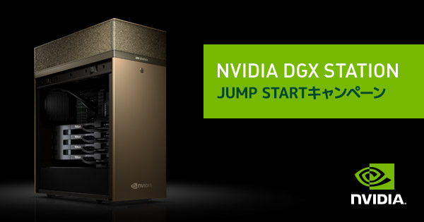 NVIDIA DGX Station JUMP STARTキャンペーン開催のお知らせ