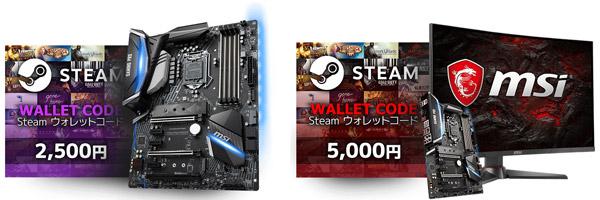 Steamウォレットコードがもらえる! MSI 新生活応援!!キャンペーン開催のお知らせ