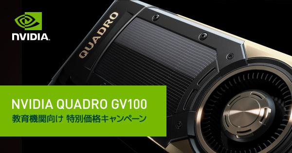 NVIDIA Quadro GV100 教育機関向け特別価格キャンペーン開催のお知らせ