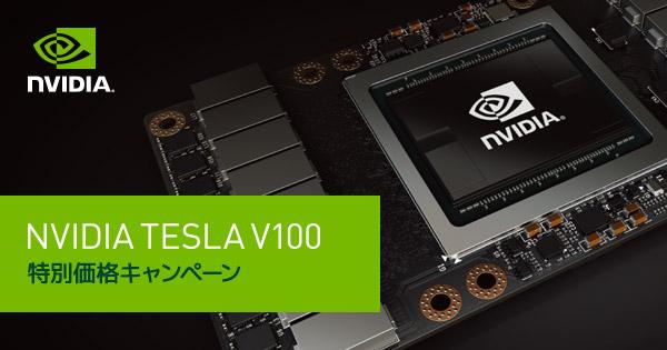 NVIDIA Tesla V100 法人様向け特別価格キャンペーン開催のお知らせ