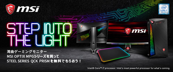 SteelSeries製マウスパッド QcK Prismをプレゼント! MSI Optix MPG27ゲーミングモニターキャンペーンのお知らせ