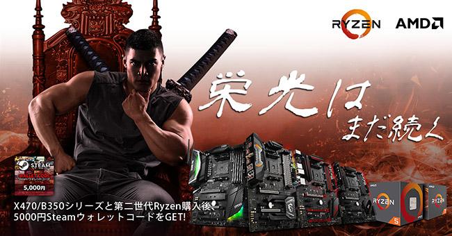 Steamウォレットコードがもらえる!MSI X470/B350マザーボード、AMD 第2世代Ryzenプロセッサ同時購入キャンペーンのお知らせ