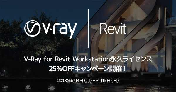 Chaos Group社製、V-Ray for Revit Workstation永久ライセンスの25%OFFキャンペーン開催のお知らせ