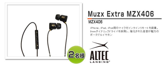 Altec Lansing社のポータブルイヤホン「Muzx Extra MZX406」