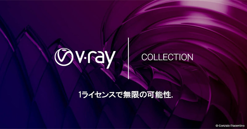Chaos Group V-Ray Collection 製品画像