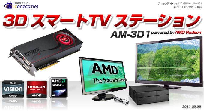 coneco.net、3DスマートTVステーション AM-3D1特集