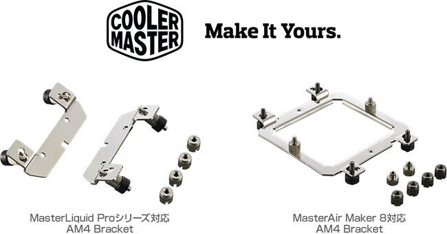 Cooler Master製CPUクーラー、AM4対応アップグレードキットの無償配布開始