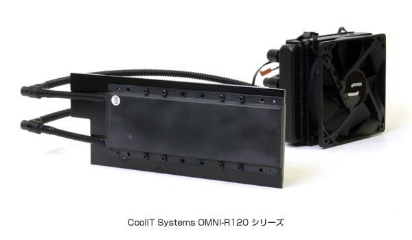 CoolIT Systems社製水冷VGAクーラーのRADEON HD5870用「OMNI-R120-A5870」、NVIDIA GTX480用「OMNI-R120-N480」、NVIDIA GTX470/465用「OMNI-R120-N470」