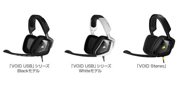 CORSAIR Gaming VOID Gaming Headsetシリーズ 製品画像