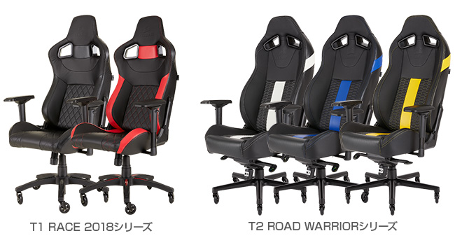 CORSAIR T1 RACE 2018、T2 ROAD WARRIORシリーズ 製品画像