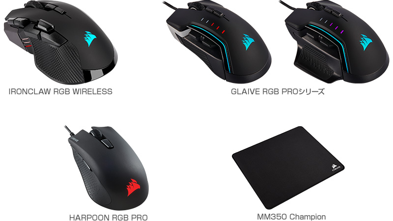 CORSAIR IRONCLAW RGB WIRELESS、GLAIVE RGB PRO、HARPOON RGB PRO、MM350 Champion 製品画像