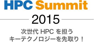 DataDirect Networks社がプラチナスポンサーとなる、HPC Summit 2015 開催のお知らせ